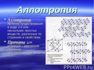 Аллотропия Аллотропия- явление существования в виде 2-х или нескольких простых в