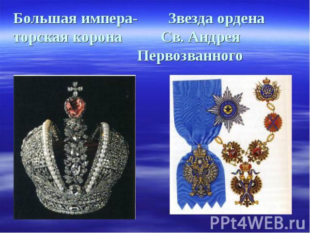 Большая импера- Звезда орденаторская корона Св. Андрея Первозванного