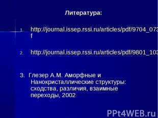 Литература: http://journal.issep.rssi.ru/articles/pdf/9704_073.pdfhttp://journal