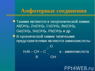 Амфотерные соединения Такими являются в неорганической химии: Аl(ОН)3, Zn(ОН)2,