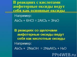 В реакциях с кислотами амфотерные оксиды ведут себя как основные оксиды Например
