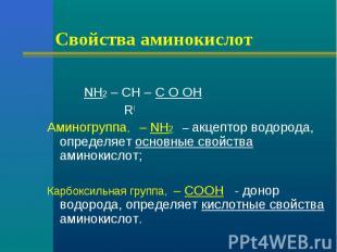 Свойства аминокислот NH2 – CH – C O OH RАминогруппа, – NH2 – акцептор водорода,