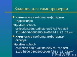 Задания для самопроверки Химические свойства амфотерных гидроксидовhttp://files.