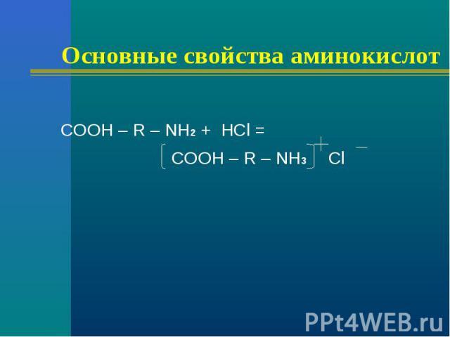 Основные свойства аминокислот COOH – R – NH2 + HCl = COOH – R – NH3 Cl