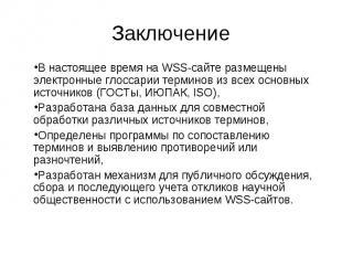 Заключение В настоящее время на WSS-сайте размещены электронные глоссарии термин