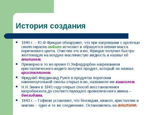 История создания 1840 г. – Ю.Ф.Фрицше обнаружил, что при нагревании с щелочью си