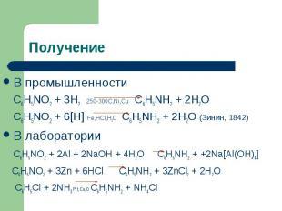 Получение В промышленности C6H5NO2 + 3H2 250-300C,Ni,Cu C6H5NH2 + 2H2OC6H5NO2 +