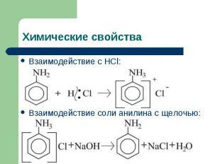 Химические свойства Взаимодействие с HCl:Взаимодействие соли анилина с щелочью: