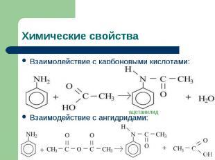 Химические свойства Взаимодействие с карбоновыми кислотами:Взаимодействие с анги