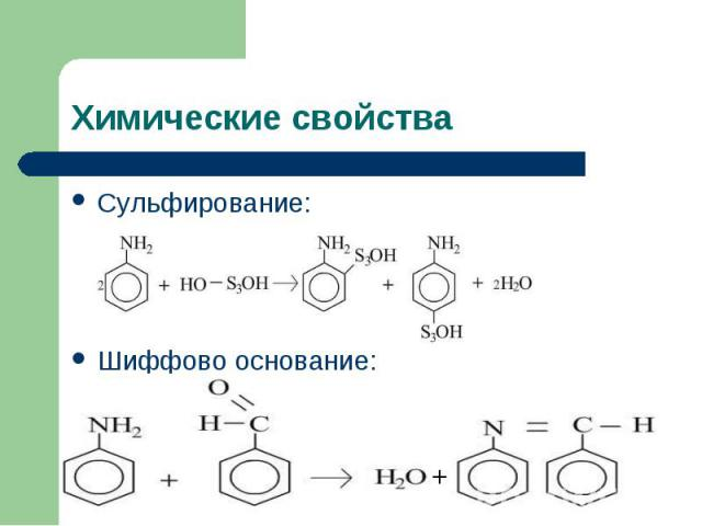 Химические свойства Сульфирование:Шиффово основание: