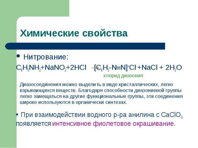 Химические свойства Нитрование:C6H5NH2+NaNO2+2HCl [C6H5-NN]+Cl- +NaCl + 2H2OДиазосоединения можно выделить в виде кристаллических, легко взрывающихся веществ. Благодаря способности диазониевой группы легко замещаться на другие функциональные группы,…