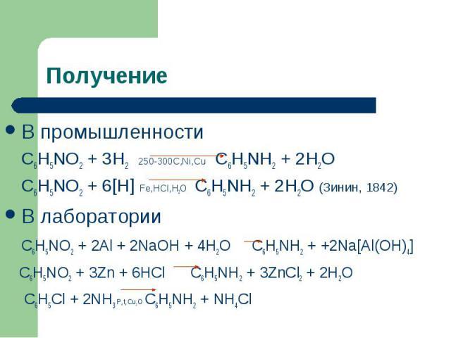 Получение В промышленности C6H5NO2 + 3H2 250-300C,Ni,Cu C6H5NH2 + 2H2OC6H5NO2 + 6[H] Fe,HCl,H2O C6H5NH2 + 2H2O (Зинин, 1842)В лаборатории C6H5NO2 + 2Al + 2NaOH + 4H2O C6H5NH2 + +2Na[Al(OH)4] C6H5NО2 + 3Zn + 6HCl C6H5NH2 + 3ZnCl2 + 2H2O C6H5Cl + 2NH3…
