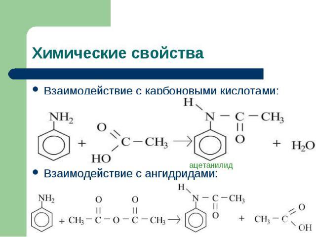 Химические свойства Взаимодействие с карбоновыми кислотами:Взаимодействие с ангидридами: