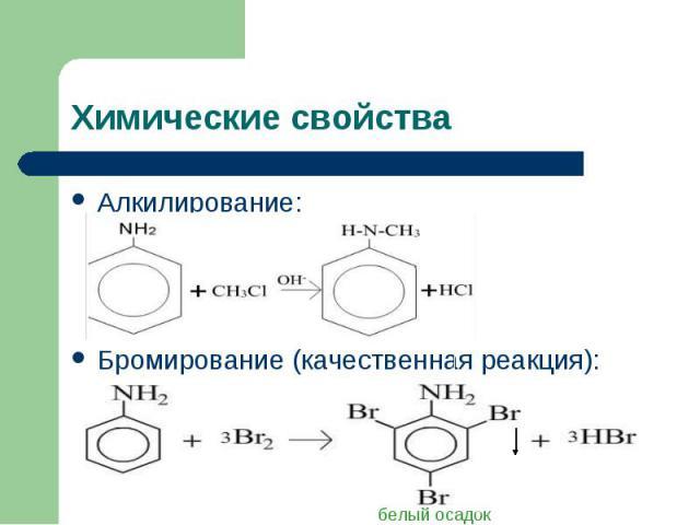 Химические свойства Алкилирование:Бромирование (качественная реакция):