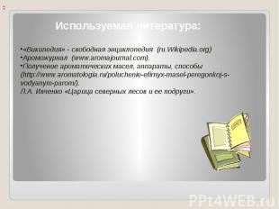 Используемая литература: «Википедия» - свободная энциклопедия (ru.Wikipedia.org)