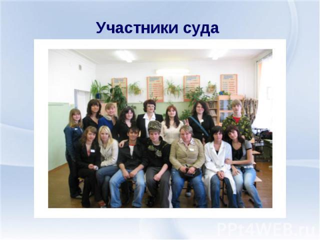 Участники суда