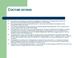Состав атома Все известные химические элементы приведены в таблице Д. И. Менделе