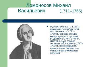 Ломоносов Михаил Васильевич (1711–1765) Русский ученый, с 1745г. академик Петер