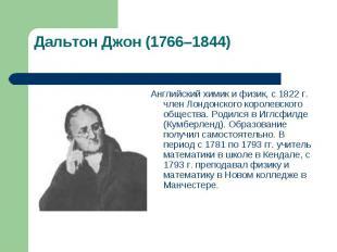 Дальтон Джон (1766–1844) Английский химик и физик, с 1822г. член Лондонского ко