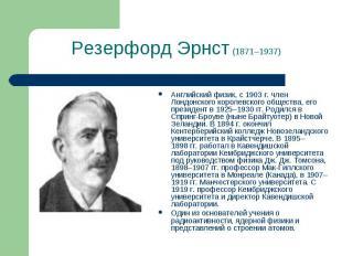 Резерфорд Эрнст (1871–1937) Английский физик, с 1903г. член Лондонского королев