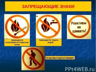 ЗАПРЕЩАЮЩИЕ ЗНАКИ Запрещается пользоваться открытым огнемЗапрещается тушить водо