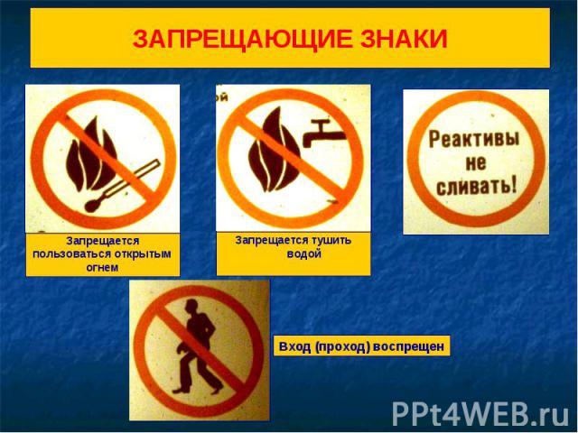 ЗАПРЕЩАЮЩИЕ ЗНАКИ Запрещается пользоваться открытым огнемЗапрещается тушить водойВход (проход) воспрещен