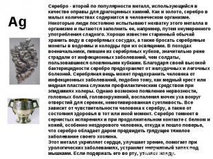 Серебро - второй по популярности металл, использующийся в качестве оправы для др