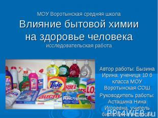 МОУ Воротынская средняя школаВлияние бытовой химии на здоровье человекаисследова