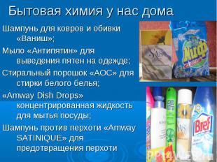 Бытовая химия у нас дома Шампунь для ковров и обивки «Ваниш»;Мыло «Антипятин» дл