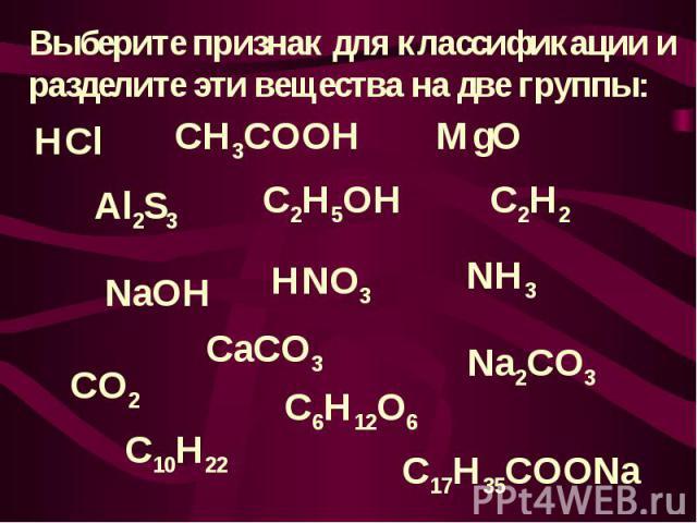 Выберите признак для классификации и разделите эти вещества на две группы: