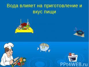 Вода влияет на приготовление и вкус пищи