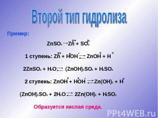 Второй тип гидролизаПример:ZnSO4 Zn + SO41 ступень: Zn + HOH ZnOH + H2ZnSO4 + H2