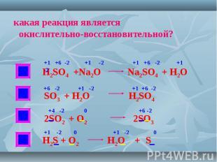 какая реакция является окислительно-восстановительной?