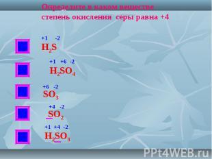 Определите в каком веществе степень окисления серы равна +4