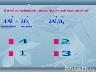 Какой коэффициент перед формулой окислителя?
