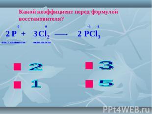 Какой коэффициент перед формулой восстановителя?