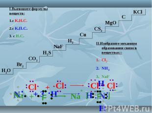I.Выпишите формулы веществ:1.с К.Н.С.2.с К.П.С.3. с И.С.II.Изобразите механизм о