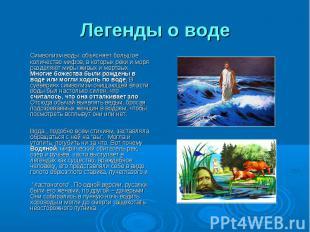 Легенды о воде Символизм воды объясняет большое количество мифов, в которых реки