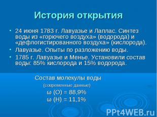 История открытия 24 июня 1783 г. Лавуазье и Лаплас. Синтез воды из «горючего воз