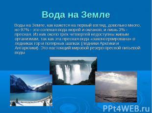 Вода на Земле Воды на Земле, как кажется на первый взгляд, довольно много, но 97