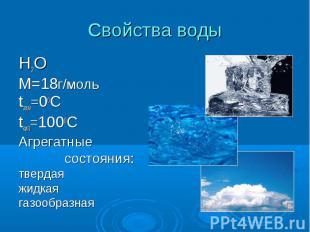 Свойства воды Н2ОМ=18г/мольtзам=00С tкип=1000САгрегатные состояния:твердая жидка