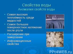 Свойства водыАномалия свойств воды Самая высокая теплоёмкость среди жидкостейСам