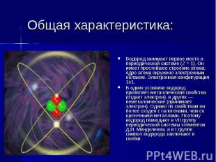 Общая характеристика: Водород занимает первое место в периодической системе (Z =