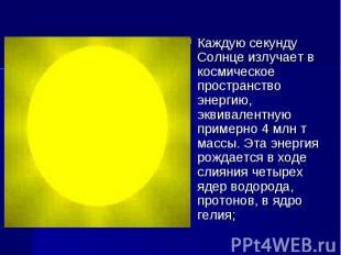 Каждую секунду Солнце излучает в космическое пространство энергию, эквивалентную