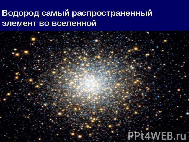 Водород самый распространенный элемент во вселенной
