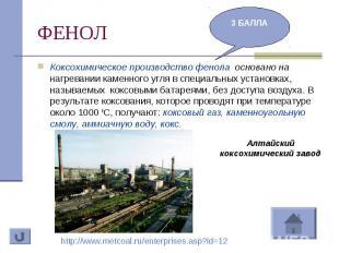 ФЕНОЛ Коксохимическое производство фенола основано на нагревании каменного угля