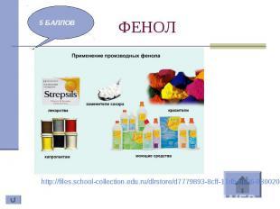 ФЕНОЛ http://files.school-collection.edu.ru/dlrstore/d7779893-8cff-11db-b606-080