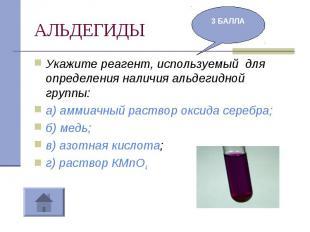 АЛЬДЕГИДЫ Укажите реагент, используемый для определения наличия альдегидной груп