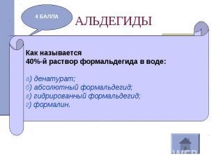 АЛЬДЕГИДЫ Как называется 40%-й раствор формальдегида в воде:а) денатурат;б) абсо