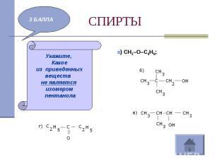 СПИРТЫ Укажите, Какое из приведенных веществ не является изомером пентанола